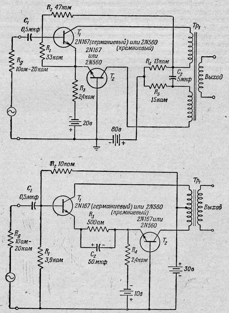 двухтактная схема на биполярных транзисторах