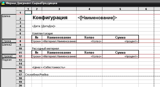 Как создать документы в 1с 77 - Политрейд