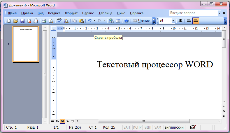 Инструкция По Работе С Word