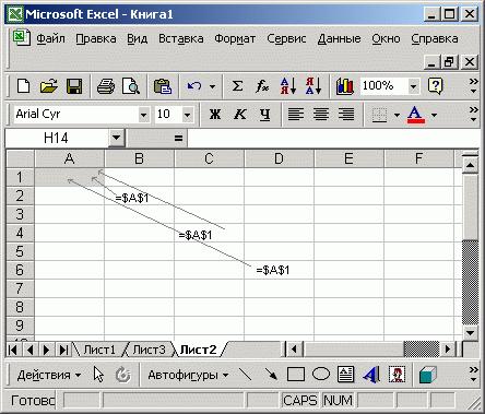 Как в excel сделать ссылку на ячейку листа
