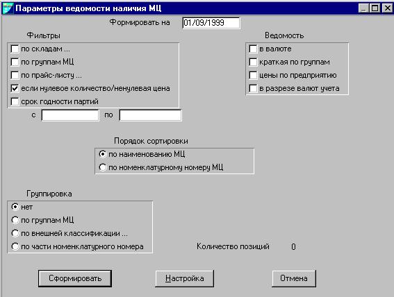 Руководство Пользователя Системы Галактика Модуль Склад - фото 5