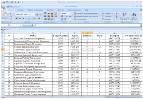 Excel как создать базу данных