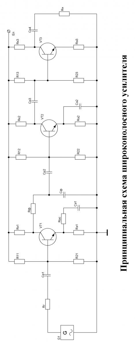 Описание схемы широкополосного