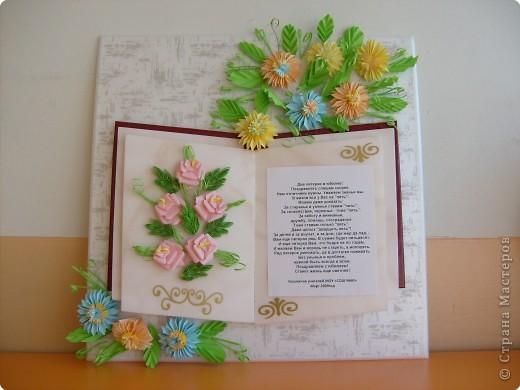 Поздравительные открытки своими руками с днем рождения