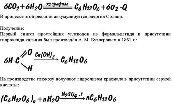 Доклад про глюкозу по химии 5638