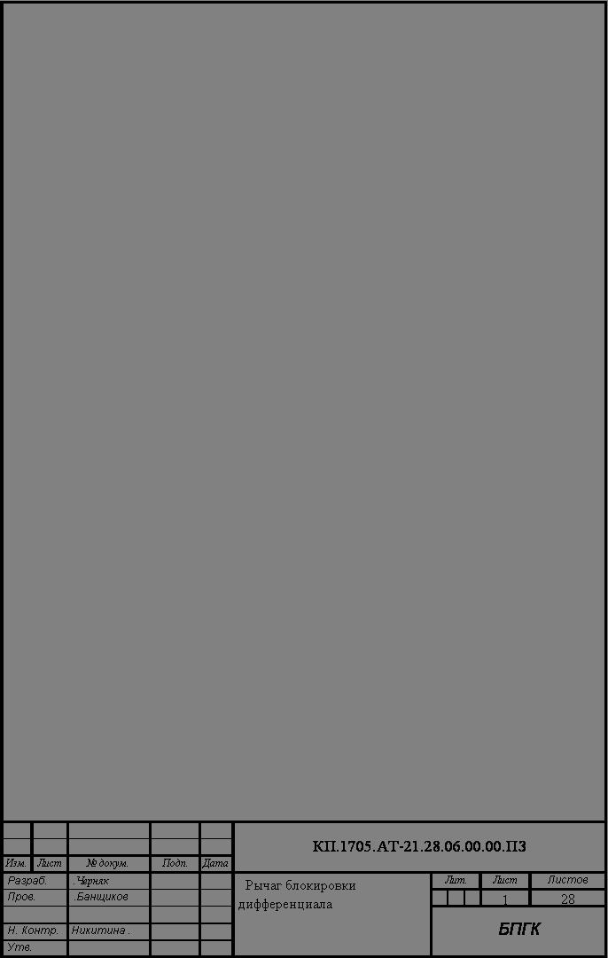 Реферат Технологический процесс восстановления рычага блокировки  Рефераты по промышленности и производству Технологический процесс восстановления рычага блокировки дифференциала Содержание